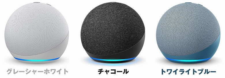Amazon Echo Dot 第4世代 カラーバリエーション