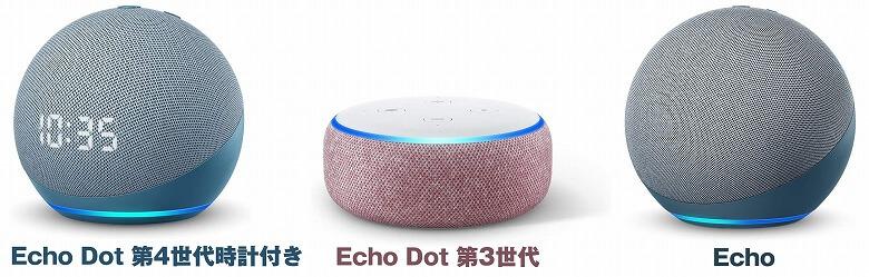 Amazon Echo Dot 第4世代 比較