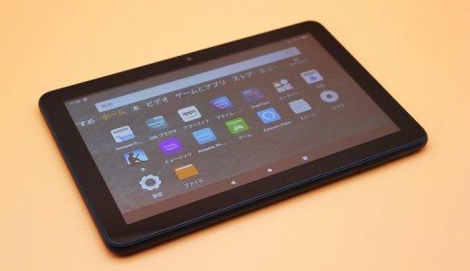 【Amazon Fire HD 8 レビュー】8インチの大きさがちょうど良くコスパに優れたAmazon謹製タブレット