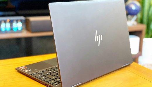 【HP ENVY x360 13 レビュー】アルミニウム合金削り出しボディが美しく使い勝手に優れたリーズナブルな2in1タブレットPC