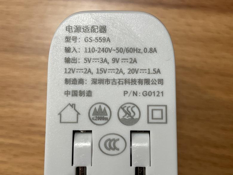 LIVXIA LUNE 電源アダプター仕様