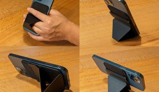 【MOFT MagSafe対応ウォレット&スタンド レビュー】iPhone 12シリーズのMagSafeに対応したカードも収納できる便利なスマホスタンド