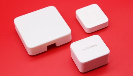 【SwitchBotシリーズ レビュー】あらゆるモノをスマート化!バリエーション豊富で便利すぎるリーズナブルなIoTデバイス
