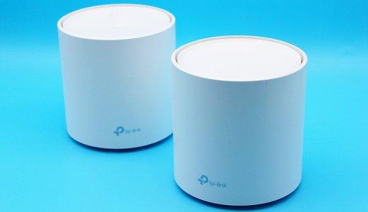 【Deco X60 レビュー】正当進化!便利さはそのままにスペックアップしてより快適なメッシュWi-Fi環境構築ができるWi-Fi 6ルーター