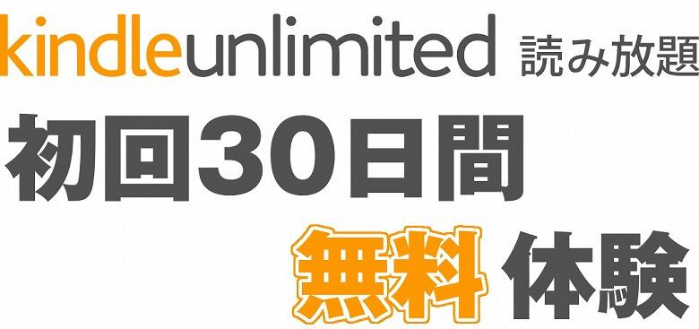 Kindle Unlimited 初回無料