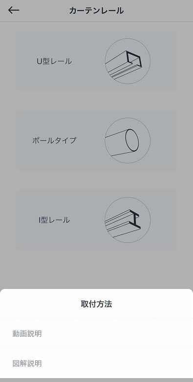 SwitchBotカーテン レールタイプ選択