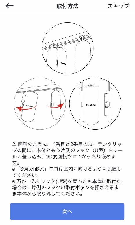 SwitchBotカーテン 図解説明2