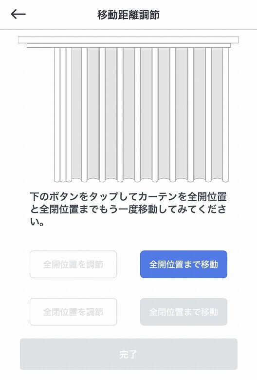 SwitchBotカーテン 動作確認