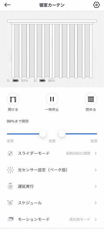 SwitchBotカーテン アプリ
