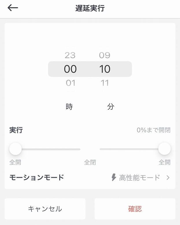 SwitchBotカーテン 遅延実行